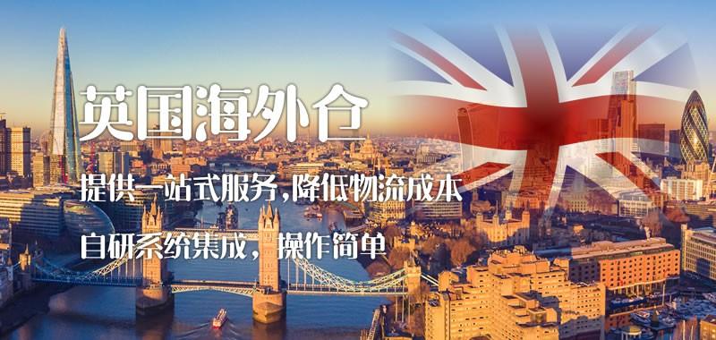 英国海外仓
