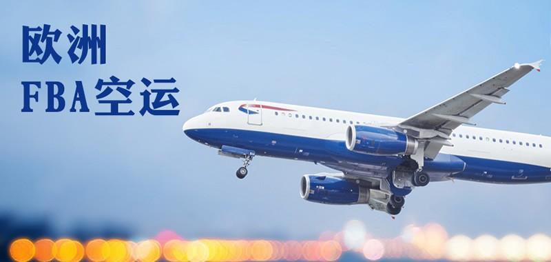欧洲FBA空运