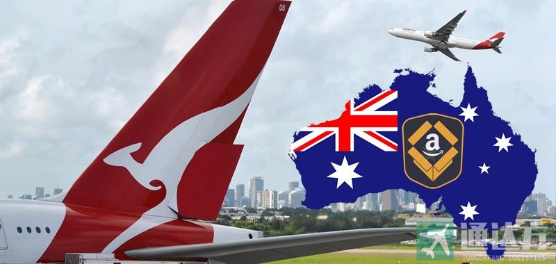 澳大利亚FBA专线