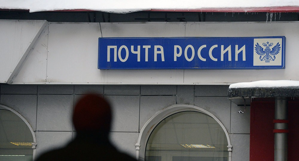 俄罗斯邮政将为速卖通和eBay提供更为完善的派送服务