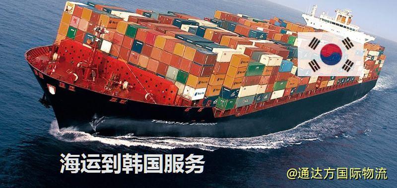 海运到韩国服务