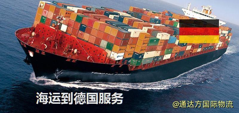 海运到德国服务