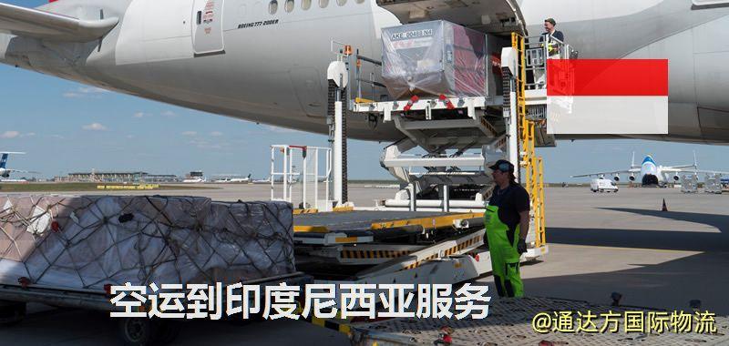 空运到印度尼西亚服务