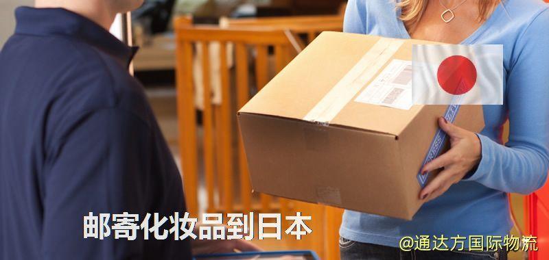 邮寄化妆品到日本